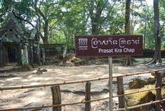 Εποχή Angkor ναών σκασιμάτων Kra Prasat Στοκ εικόνες με δικαίωμα ελεύθερης χρήσης