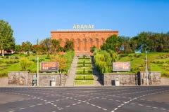 Εργοστάσιο κονιάκ, Jerevan Στοκ φωτογραφία με δικαίωμα ελεύθερης χρήσης