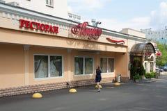 Εστιατόριο αυτόγραφου στη Μόσχα 18 07 2018 στοκ φωτογραφία