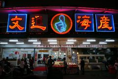 Εστιατόριο θαλασσινών στο νησί Cijin, στην πόλη Kaohsiung Στοκ Εικόνα
