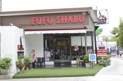 Εστιατόριο shabu FuFu στοκ φωτογραφίες με δικαίωμα ελεύθερης χρήσης