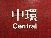 Ετικέτα σταθμών μετρό στο Χονγκ Κονγκ Στοκ Εικόνες