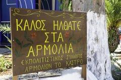 Ευπρόσδεκτη πινακίδα του χωριού Armolia στο νησί της Χίου Στοκ Φωτογραφίες