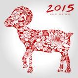 Ευτυχές έτος 2015 αιγών Στοκ Εικόνα