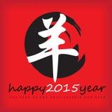 Ευτυχές έτος του 2015 αίγας Στοκ φωτογραφίες με δικαίωμα ελεύθερης χρήσης