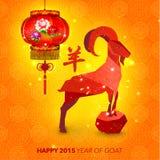 Ευτυχές κινεζικό νέο έτος έτους αίγας Στοκ Εικόνες