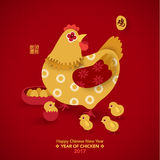 Ευτυχές κινεζικό νέο έτος έτους 2017 κοτόπουλου Στοκ Εικόνες