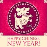 Ευτυχές κινεζικό νέο έτος με Zodiac το σκυλί, σεληνιακό ημερολόγιο Κινεζικοί χαριτωμένοι χαρακτήρας και το 2018 που Ακμάζον σχέδι Στοκ Φωτογραφία