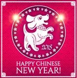 Ευτυχές κινεζικό νέο έτος με Zodiac το σκυλί, σεληνιακό ημερολόγιο Κινεζικοί χαριτωμένοι χαρακτήρας και το 2018 που Ακμάζον σχέδι Στοκ Εικόνα