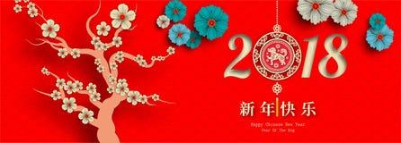 2018 ευτυχές κινεζικό νέο έτος, έτος σκυλιού 2018 στοκ φωτογραφία με δικαίωμα ελεύθερης χρήσης