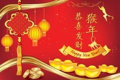 Ευτυχές κινεζικό νέο έτος του πιθήκου! Στοκ εικόνες με δικαίωμα ελεύθερης χρήσης