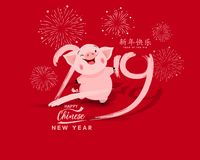 Ευτυχές κινεζικό νέο έτος 2019, έτος του χοίρου σεληνιακό νέο έτος Οι κινεζικοί χαρακτήρες σημαίνουν καλή χρονιά απεικόνιση αποθεμάτων