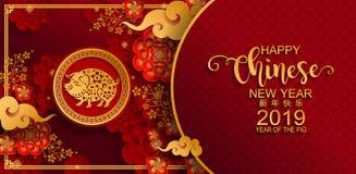 Ευτυχές κινεζικό νέο έτος 2019 διανυσματική απεικόνιση