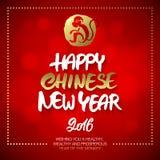 Ευτυχές κινεζικό νέο έτος 2016 Στοκ Εικόνες