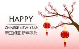 Ευτυχές κινεζικό νέο σχέδιο αφισών έτους απεικόνιση αποθεμάτων