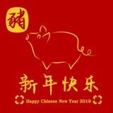 Ευτυχές κινεζικό νέο Zodiac έτους 2019 σημάδι χοίρων με το χρυσό συρμένο χέρι διανυσματικό greetin απεικονίσεων απεικόνιση αποθεμάτων