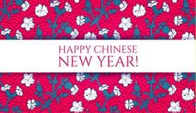 Ευτυχές κινεζικό πρότυπο σχεδίου έτους του 2018 νέο με τα λουλούδια επίσης corel σύρετε το διάνυσμα απεικόνισης Στοκ εικόνα με δικαίωμα ελεύθερης χρήσης