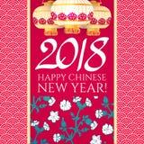 Ευτυχές κινεζικό πρότυπο σχεδίου έτους του 2018 νέο με τα λουλούδια και τα λάμποντας φανάρια επίσης corel σύρετε το διάνυσμα απει Στοκ εικόνα με δικαίωμα ελεύθερης χρήσης