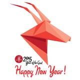 Ευτυχές νέο έτος του 2015 της αίγας! Στοκ φωτογραφία με δικαίωμα ελεύθερης χρήσης