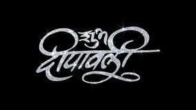Ευτυχές Diwali επιθυμεί την κάρτα χαιρετισμών, πρόσκληση, πυροτέχνημα εορτασμού ελεύθερη απεικόνιση δικαιώματος