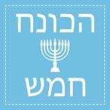 Ευτυχές EPS 10 σχεδίου ευχετήριων καρτών Hanukkah διάνυσμα ελεύθερη απεικόνιση δικαιώματος