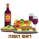 Ευτυχές Rosh Hashanah Εβραϊκό νέο έτος Εορταστικός πίνακας με τα παραδοσιακά πιάτα απεικόνιση αποθεμάτων