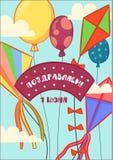 Ευτυχής κάρτα δώρων ημέρας προστασίας παιδιών ελεύθερη απεικόνιση δικαιώματος