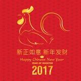 Ευτυχής κινεζική νέα διακόσμηση χαιρετισμού έτους στο κόκκινο υπόβαθρο χρημάτων για το 2017 Καλή χρονιά με τον κόκκινο κόκκορα απεικόνιση αποθεμάτων