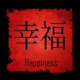 Ευτυχία κινεζικών χαρακτήρων ελεύθερη απεικόνιση δικαιώματος