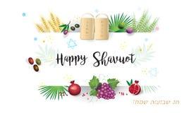 Ευχετήρια κάρτα Ισραήλ συμβόλων Shavuot ελεύθερη απεικόνιση δικαιώματος