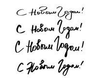 Ευχετήρια κάρτα καλής χρονιάς Ρωσικό γλωσσικό κείμενο Στοκ φωτογραφία με δικαίωμα ελεύθερης χρήσης