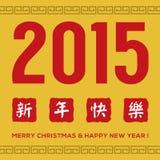 2015 ευχετήρια κάρτα με τα αλφάβητα παραδοσιακού κινέζικου Στοκ εικόνα με δικαίωμα ελεύθερης χρήσης