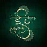 Ευχετήρια κάρτα με το κείμενο Hindi για Eid Μουμπάρακ Στοκ εικόνα με δικαίωμα ελεύθερης χρήσης