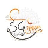 Ευχετήρια κάρτα με το κείμενο Hindi για Eid Μουμπάρακ Στοκ Εικόνες
