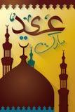 Ευχετήρια κάρτα του Mubarak Eid Στοκ Φωτογραφίες