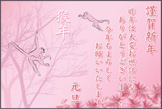 Ευχετήρια κάρτα/Nengajo για το ιαπωνικό νέο έτος 2016 Στοκ Εικόνα