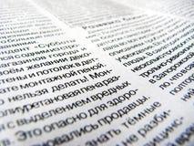 εφημερίδα άρθρου Στοκ φωτογραφία με δικαίωμα ελεύθερης χρήσης