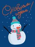 εύθυμος χιονάνθρωπος Διανυσματική απεικόνιση του χιονανθρώπου στοκ εικόνα με δικαίωμα ελεύθερης χρήσης