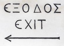 Ελληνικό σημάδι εξόδων Στοκ φωτογραφία με δικαίωμα ελεύθερης χρήσης
