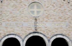 Ελληνικό σημάδι Ορθόδοξων Εκκλησιών Στοκ Φωτογραφίες