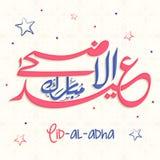 Ζωηρόχρωμο αραβικό κείμενο καλλιγραφίας για τον εορτασμό eid-Al-Adha Στοκ Φωτογραφίες