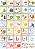 Ζωηρόχρωμο ρωσικό αλφάβητο με τις εικόνες και τους τίτλους για την εκπαίδευση παιδιών διανυσματική απεικόνιση