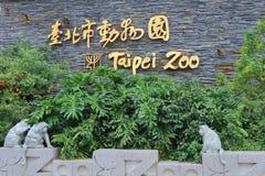 Ζωολογικός κήπος Ταϊβάν της Ταϊπέι Στοκ φωτογραφίες με δικαίωμα ελεύθερης χρήσης
