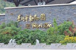 Ζωολογικός κήπος Ταϊβάν της Ταϊπέι Στοκ Εικόνα