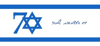 Ημέρα της ανεξαρτησίας του Ισραήλ, 70η επέτειος διανυσματική απεικόνιση