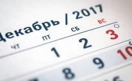 Ημερολογιακός στενός επάνω μεταφράστε: μήνας Δεκεμβρίου στοκ εικόνες