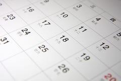 ημερολόγιο στοκ εικόνα