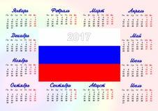 ημερολόγιο Ρωσική γλώσσα Στοκ φωτογραφία με δικαίωμα ελεύθερης χρήσης