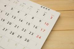 Ημερολόγιο υπολογιστών γραφείου που βάζει στο ξύλινο υπόβαθρο αυτή η εικόνα για το Bu Στοκ φωτογραφία με δικαίωμα ελεύθερης χρήσης