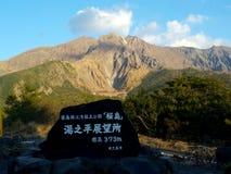 Ηφαιστειακό εθνικό πάρκο στην Ιαπωνία Στοκ φωτογραφίες με δικαίωμα ελεύθερης χρήσης